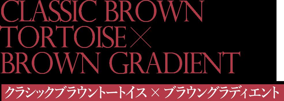 クラシックブラウントートイス × ブラウングラディエント