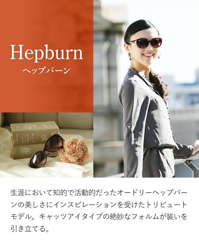 ヘップバーン 生涯において知的で活動的だったオードリー・ヘップバーンの美しさにインスピレーションを受けたとトリビュートモデル。キャッツアイタイプの絶妙なフォルムが装いを引き立てる。