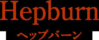 hepburn ヘップバーン