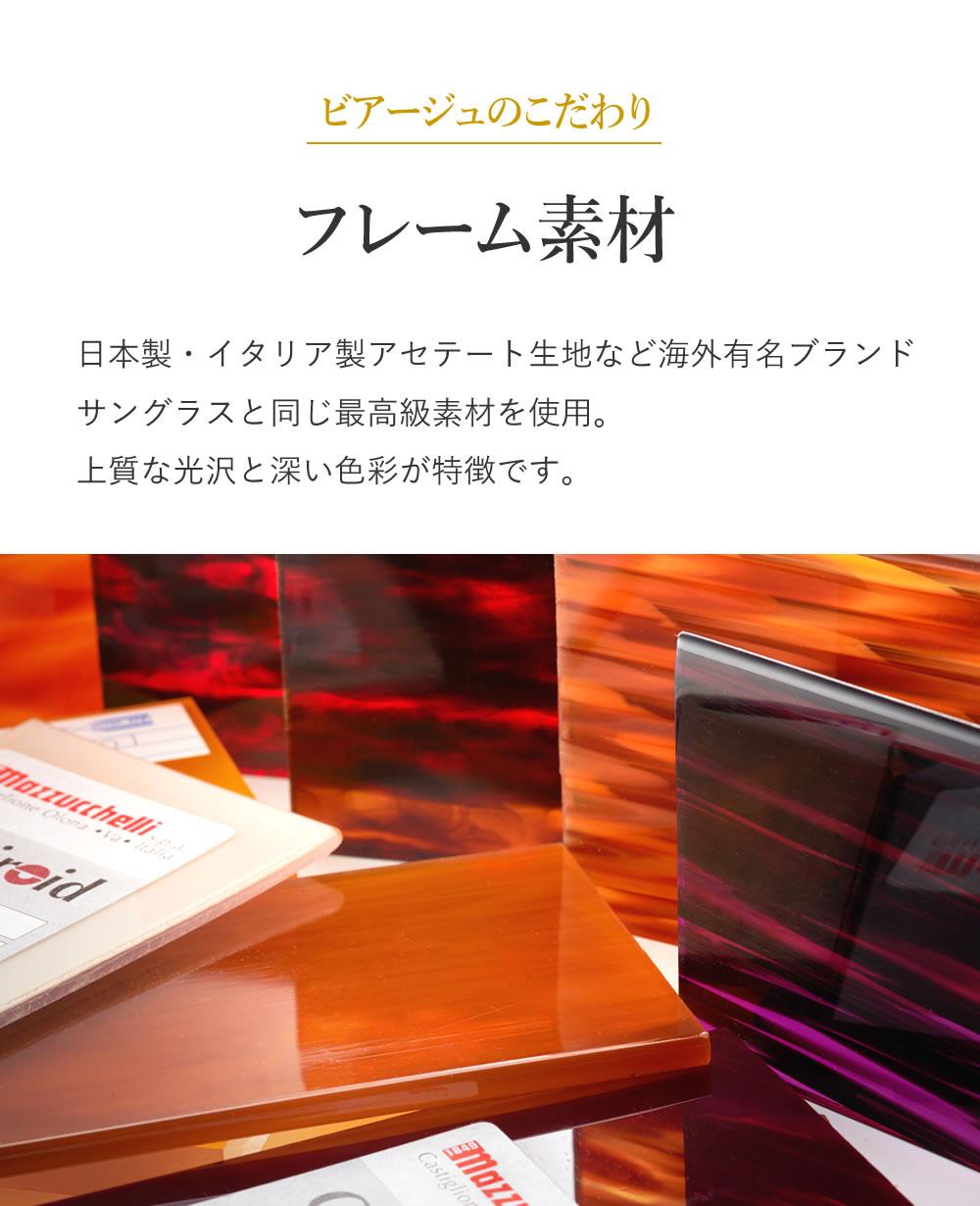 ビアージュのこだわり フレーム素材 日本製・イタリア製アセテート生地など海外有名ブランドサングラスと同じ最高級素材を使用。上質な光沢と深い色彩が特徴です。
