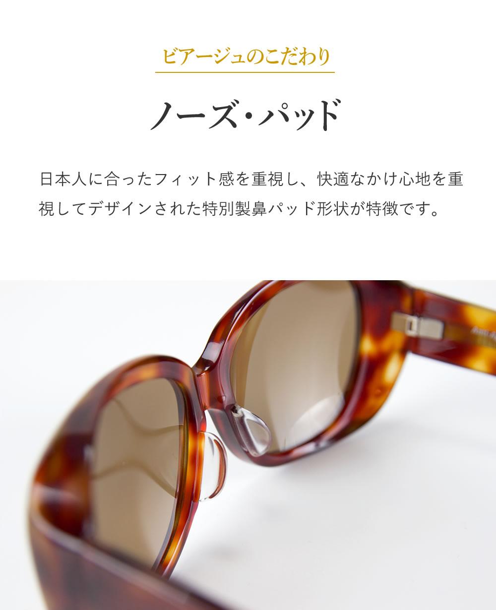 ビアージュのこだわり ノーズ・パッド 日本人にあったフィット感を重視し、快適なかけ心地を重視してデザインされた特別製鼻パッド形状が特徴です。