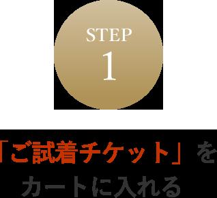 STEP1 「ご試着チケット」をカートに入れる